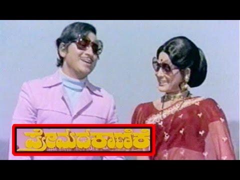 Premada Kanike || Kannada Full Length Movie video