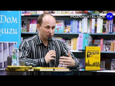 Николай Стариков: Закрытая экономика