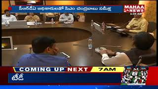Private Companies Shows Interest to Develop Industrial Park in Amaravati | Mahaa News