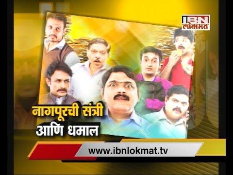 Show Time with 'Nagpur Adhiveshan Ek Sahal' thumbnail