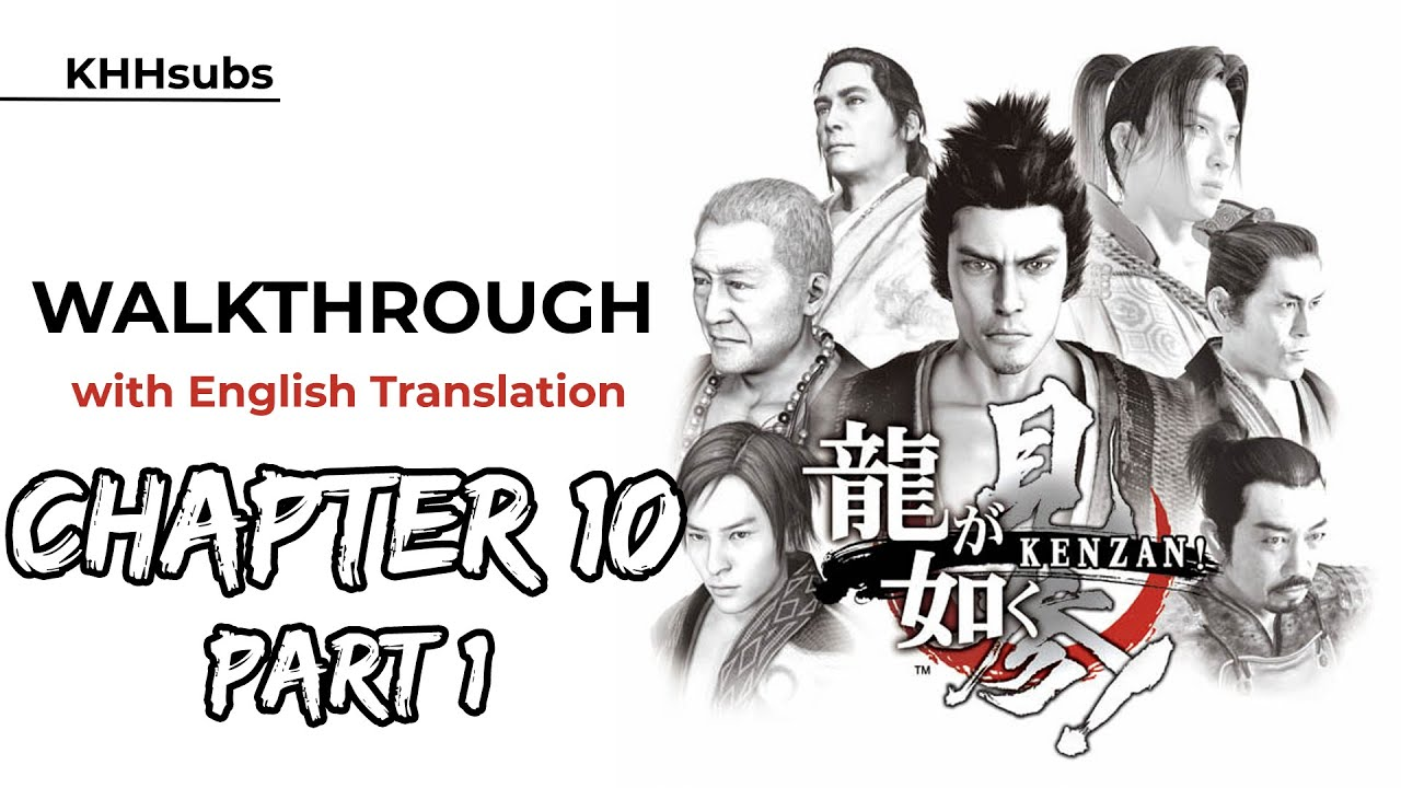 Ryu Ga Gotoku Kenzan English Patch
