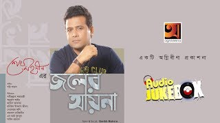 Sheikh Mohsin | Album Joler Ayna | Full Album | Audio Jukebox 2017
