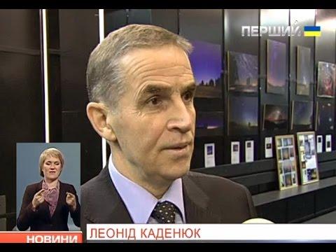 Космонавт Леонід Каденюк оцінив астрофотографії