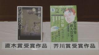 芥川賞に沼田真佑さん