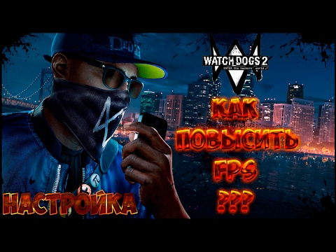 Почему watch dogs 2 лагает за рулём