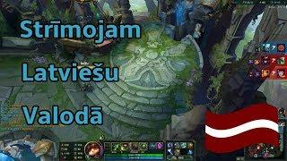 League Of Legends | Live Strīms | LATVISKI EUNE