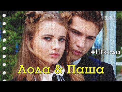 Лола & Паша | Любви точка нет | Сериал #Школа (клип 2018)