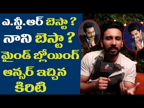 jr ntr Vs Nani who is the best host in bigg boss | Kireeti damaraju Interview | Friday poster