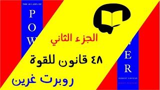 ملخص كتاب 48 قانون للقوة الجزء الثاني | كتب ملخصة