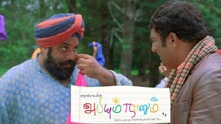 Abhiyum Naanum | Abhiyum Naanum Tamil Full Movie Scenes | Elango Kumaravel advices Prakash Raj
