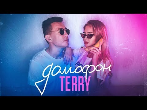 Terry - Домофон (Cover by KEAM & Marina Rasova)