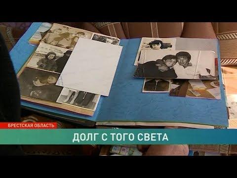 Муж должен оплатить райпо долг умершей супруги, Ганцевичский район, Беларусь