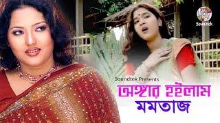 Momtaz - Ongar Hoilam
