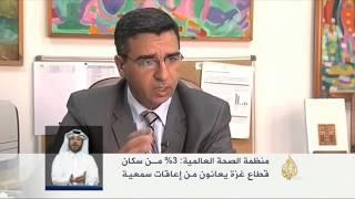 الإعاقة السمعية في قطاع غزة