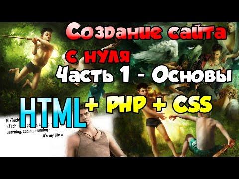Создание сайта с нуля - Часть 1 - Основы - PHP+HTML+CSS+MYSQL - MixTech911
