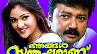 Njangal Santhushtaranu Malayalam Movie (1999)