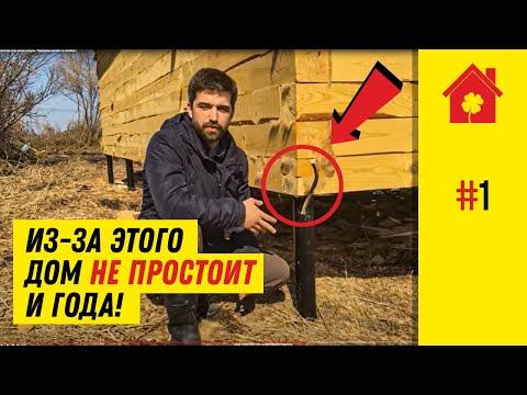 Строительство брусовых домов / Разбираем косяки на стройке // КСК-ГРУПП