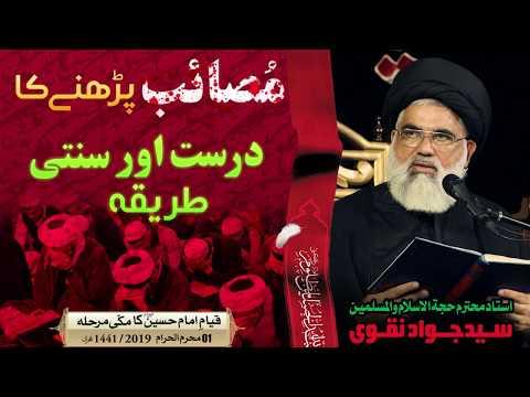 Masayeb Parhnay ka Durust aur Sunnati Tariqa    Ustad e Mohtaram Syed Jawad Naqvi