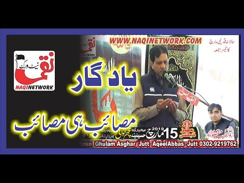 Zakir Syed Zaigham Abbas Shah 15 March 2019 Majlis Aza Muchranwali Gujranwala.