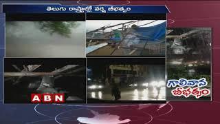గాలివాన బీభత్సం | Sudden rains lash Hyderabad | LB stadium Floodlight tower collapse