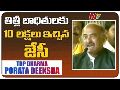 JC Diwakar Reddy Donates Rs.10 Lakhs To Titli Victims | TDP Dharma Porata Deeksha | NTV
