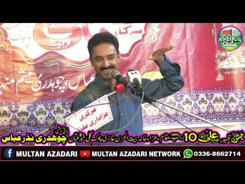 Zakir Murtaza Qamber I Jashan Mola Ali a.s 10 Rajab 2019 | New Qasiday I