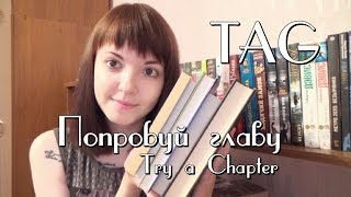 TAG Попробуй главу! || Try a Chapter TAG