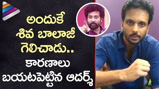Bigg Boss Adarsh Comments on Siva Balaji | Adarsh First Interview after Bigg Boss | Telugu Filmnagar