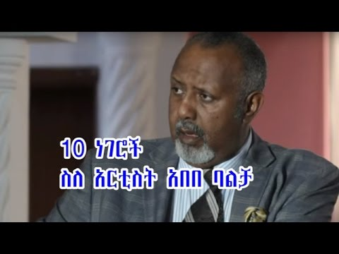 10 things about Ethiopian Artist Abebe Balcha