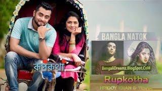 Rupkotha রূপকথা Bangla Natok 2016 Ft Hridoy Khan Tisha_full HD / 4k MOrtuza arfan