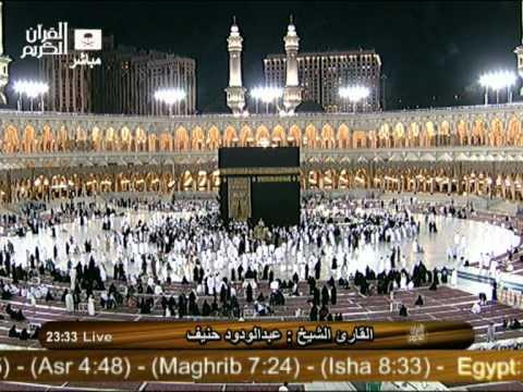 أجواء الحرم المكي مع الشيخ عبدالودود حنيف .