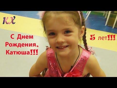 Кате 5 лет VLOG празднуем День Рождения Гулливерия Happy Birthday Katy