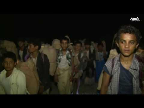 فيديو: الحوثيون يتاجرون بأرواح أطفال اليمن في الحدود السعودية