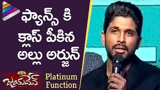 Allu Arjun Strong Lecture to Fans | Jayadev Telugu Movie Platinum Disc | Ganta Ravi | Malvika Raaj