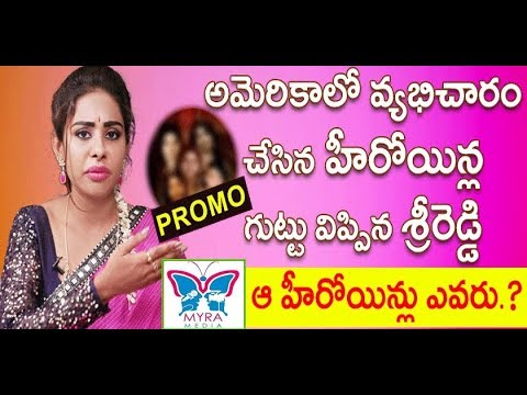 Sri Reddy reveals USA Dark (Secret) Lives of Actresses | PROMO |  MYRA MEDIA