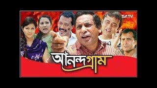 Anandagram EP 35 | Bangla Natok | Mosharraf Karim | AKM Hasan | Shamim Zaman | Humayra Himu | Babu