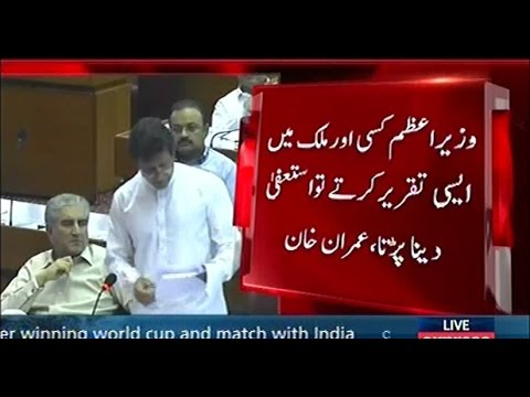 Imran Khan Speech in National Assembly | Reply to Nawaz Shar