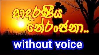 Aadaraneeya neranjana Karaoke (without voice) ආදරණීය නේරංජනා ..