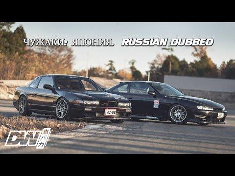 Driftworks. Чужаки: Япония. Outsiders Japan: Russian