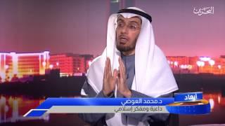 برنامج ابعاد | ضيف الحلقة الداعية و المفكر الإسلامي الدكتور محمد العوضي