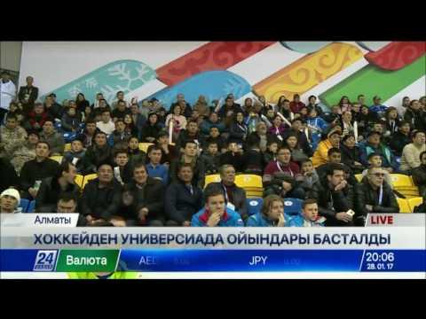 Универсиада-2017: шайбалы хоккейден Қазақстан-Қытай ерлер құрамалары тартысқа түсіп жатыр