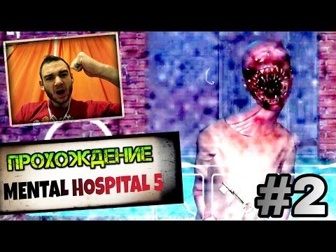 MENTAL HOSPITAL 5 прохождение на ANDROID || Встреча с Зомби и взлом дверей ( Часть 2 )