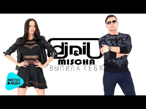 Dj Nil & Mischa  - Выпила Тебя (Official Audio 2017)