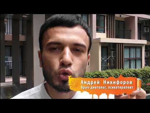 Актуальные вопросы диетологии [Врач-диетолог Андрей Никифоров]