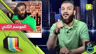عبدالله الشريف | حلقة 4 |  الديل والكابينة | الموسم الثاني