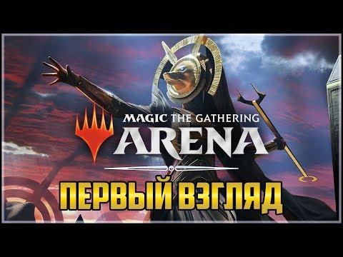 Magic: The Gathering Arena  - Первый взгляд на игру [МТГ Арена ЗБТ]