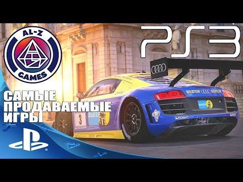 Топ 10 Самые Продаваемые Игры на PlayStation 3 (PS3) Обзор лучших игр на PS3 2017 Октябрь