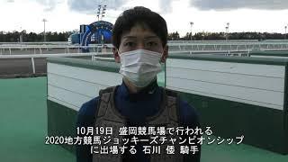 20201015石川倭騎手2020地方競馬ジョッキーズチャンピオンシップ抱負)