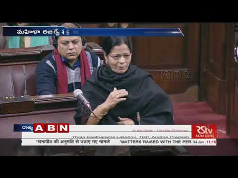 Parliament winter session | Pass Women's Reservation Bill: Women MPs in Rajya Sabha |ABN Telugu
