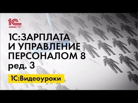 Видеоуроки по программе «1С:ЗУП 8». Удержание отпускных при увольнении